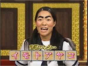 イモトアヤコ 年収