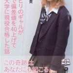 石川恋 ビリギャル