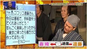 森崎友紀 遠藤
