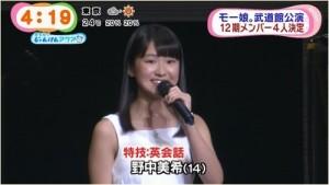 野中美希 英語