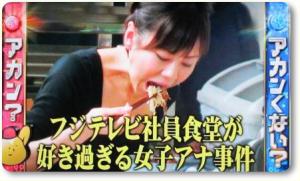 高橋真麻 大食い