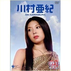 川村亜紀 DVD