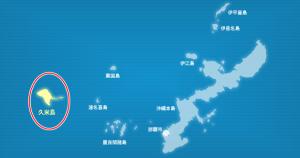小島よしお 沖縄