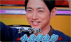 小泉孝太郎 モニタリング