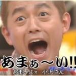 スピードワゴン小沢 井戸田