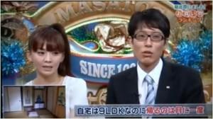 竹田恒泰 結婚