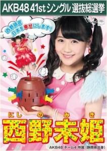西野未姫 総選挙