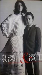 濱田岳 嫁