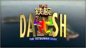 DASH島 場所