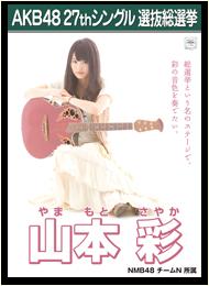 img_poster_yamamoto_sayaka