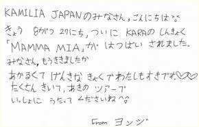 ヨンジ 日本語