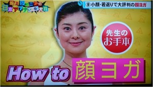 間々田佳子 小顔