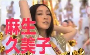 麻生久美子 モテキ
