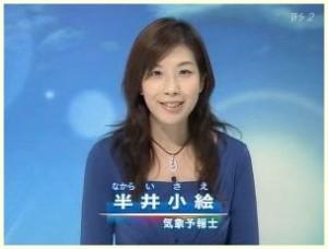 半井小絵 NHK