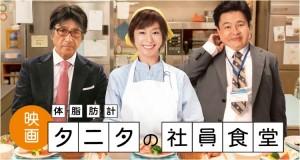 タニタ食堂 映画