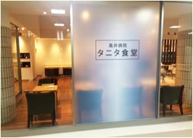 タニタ食堂 関西
