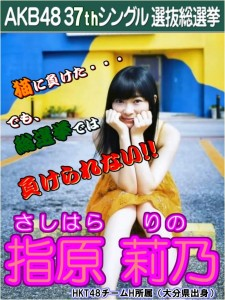指原莉乃 総選挙