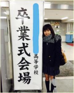 芳根京子 高校