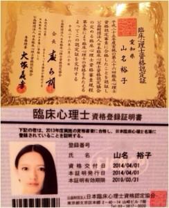 山名裕子 臨床心理士