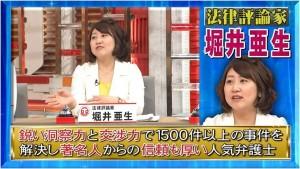 堀井亜生 ホンマでっか