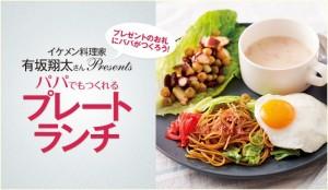 有坂翔太 料理