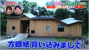 富永美樹 自宅