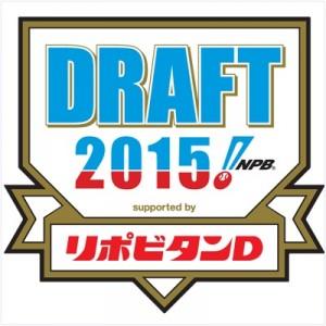 ドラフト 2015