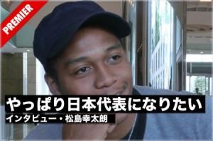 松島幸太朗 国籍