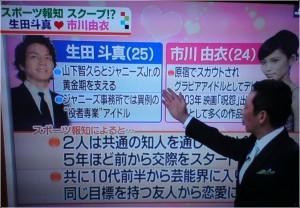 市川由衣 彼氏