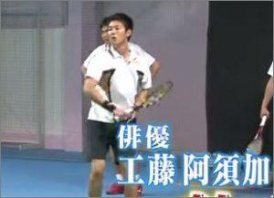 工藤阿須加 テニス