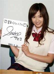 紗栄子 学校へ行こう