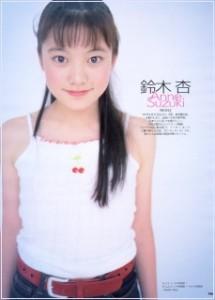 鈴木杏 子役時代