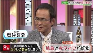 奥仲哲弥 wiki