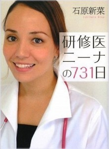 石原新菜 wiki