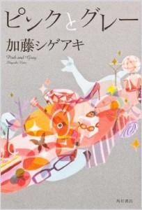 加藤シゲアキ 小説
