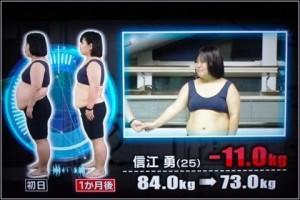 信江勇 ダイエット