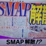 飯島三智 SMAP
