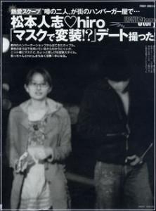 島袋寛子 結婚