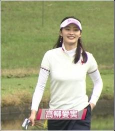 高柳愛実 ゴルフ