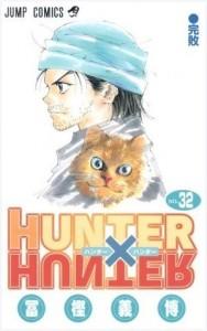 ハンターハンター 33巻