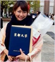 青山愛 大学