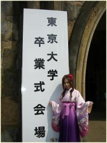 木村美紀 大学 学部