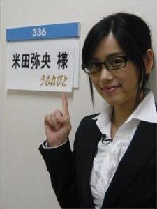 米田弥央 カップ
