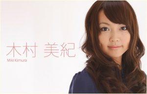 木村美紀 高校