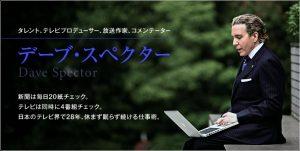 デーブスペクター 英語