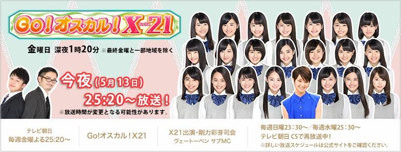 泉川実穂 x21