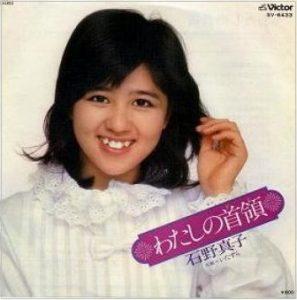 石野真子 画像 若い頃
