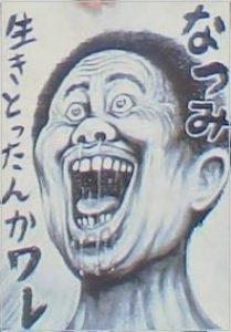笑ってはいけない 浜田 そっくり