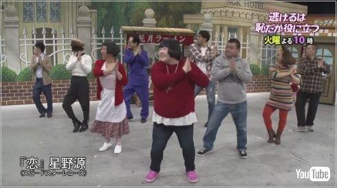 恋ダンス 吉本版