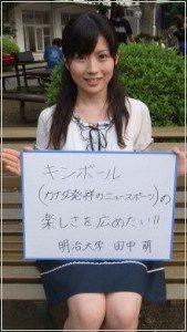 田中萌 学生時代 画像